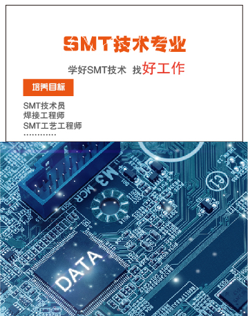 SMT技术专业